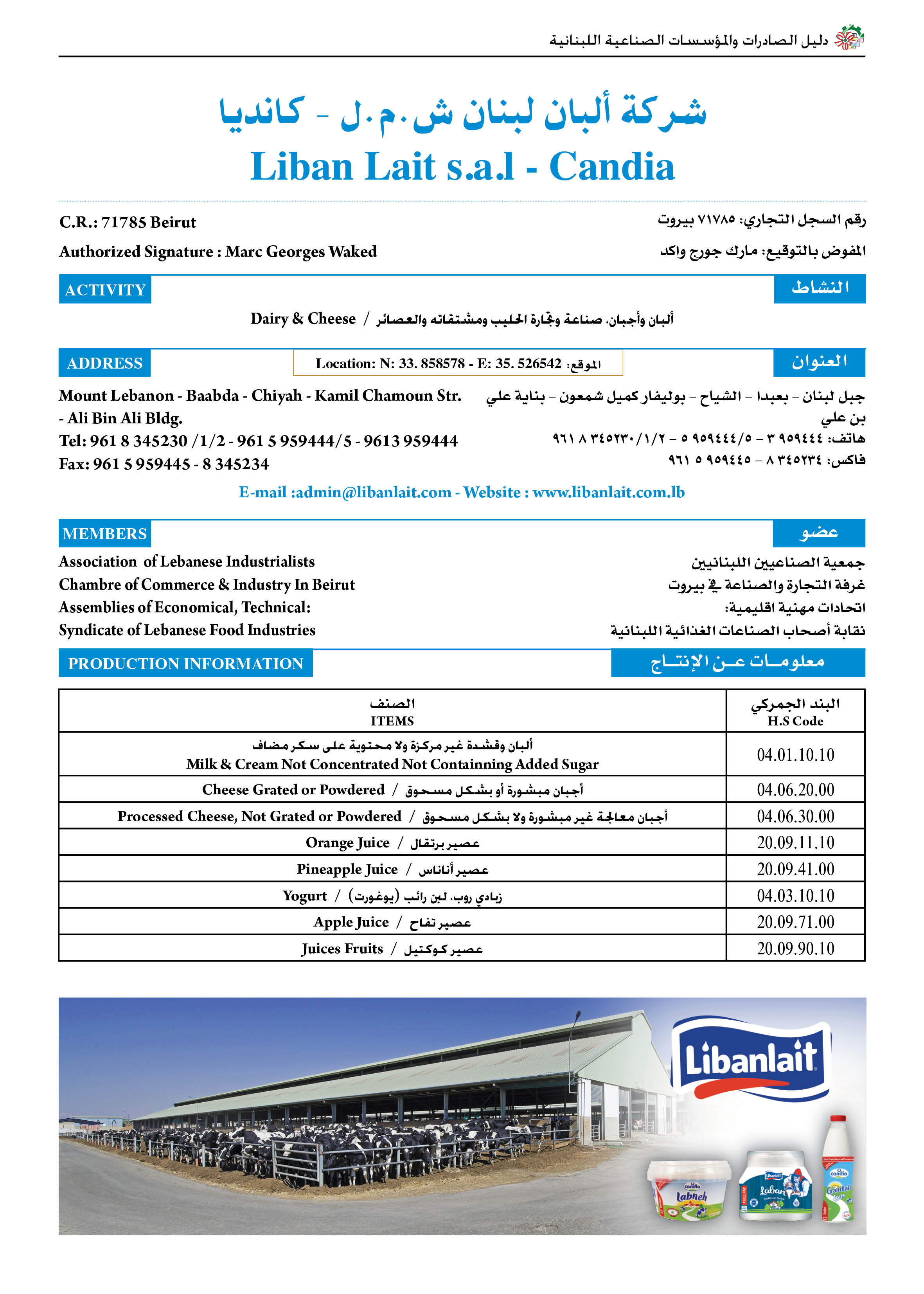 Lebanon-industry: List of Lebanon Industries, list of