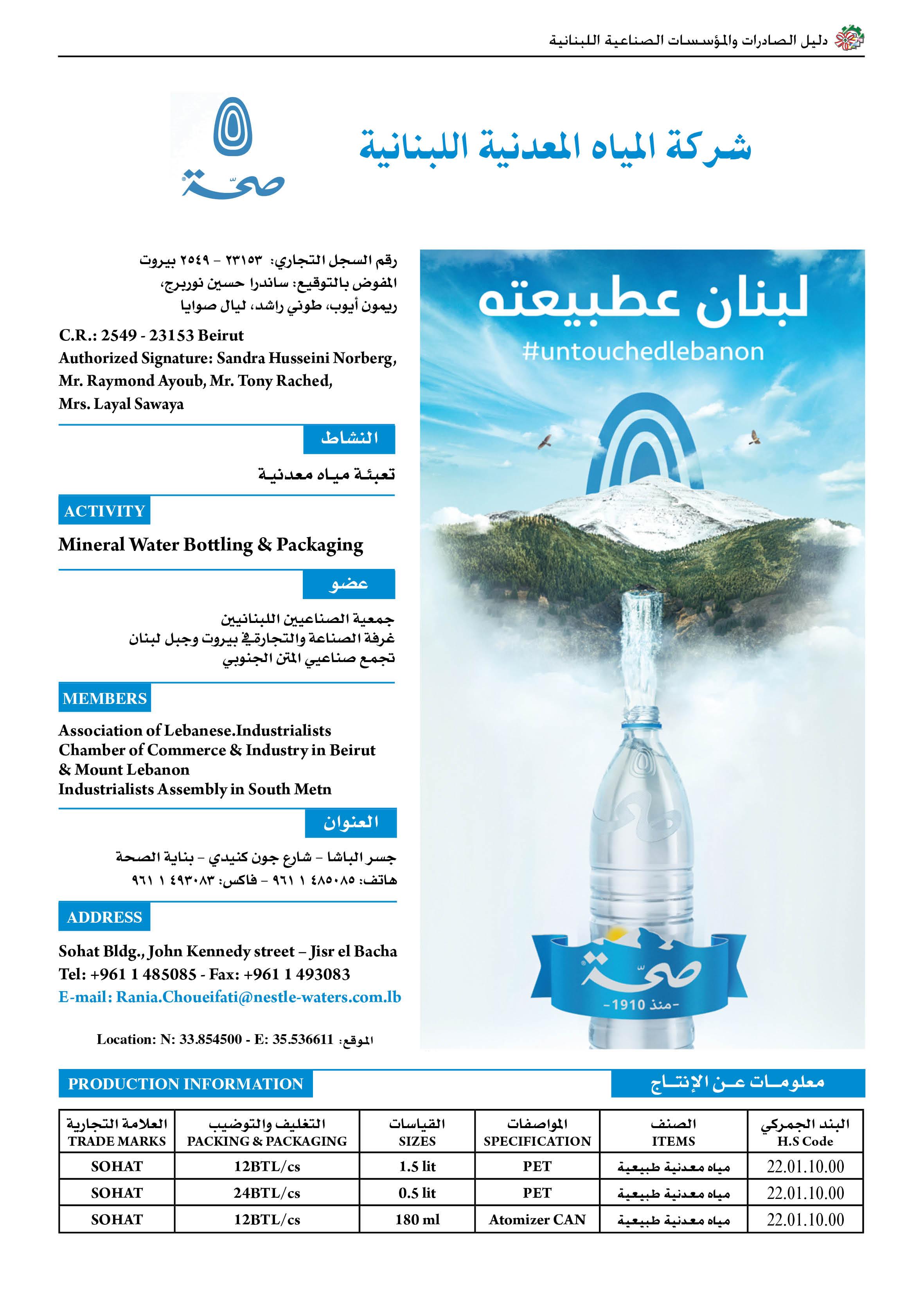 Lebanon Industry List Of Lebanon Industries List Of Insurance And Bank Companies In Lebanon Made In Lebanon Harmonized Code Commodity Lebanon دليل الصادرات والمؤسسات الصناعية اللبنانية